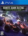 マンティス・バーン・レーシング PS4版の画像