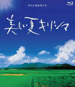 【楽天ブックスならいつでも送料無料】美しい夏キリシマ Blu-ray BOX【Blu-ray】 [ 柄本佑 ]