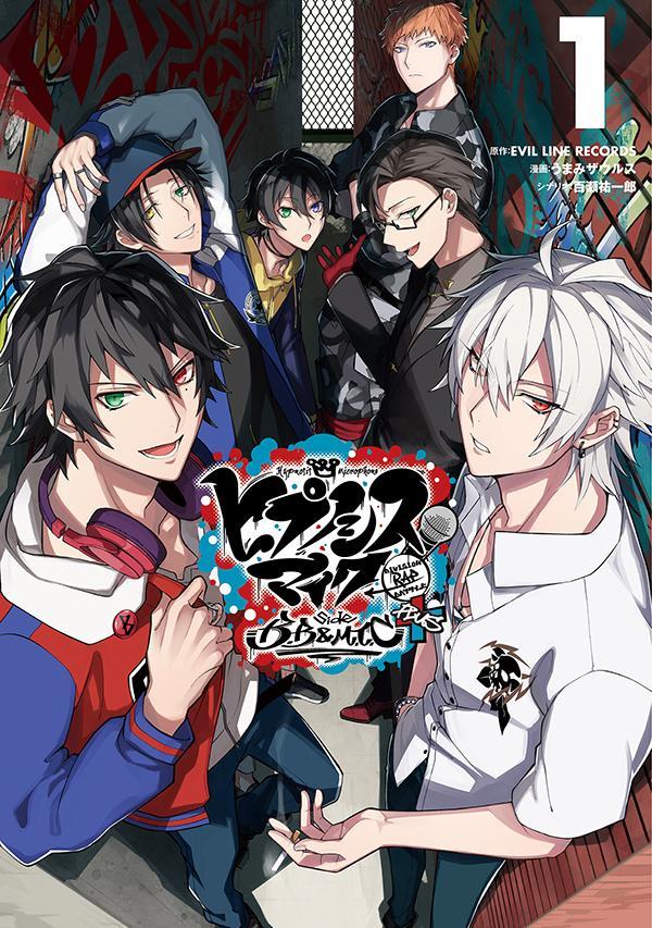 コミック, 青年  -Division Rap Battle- side BB MTC1 KC EVIL LINE RECORDS