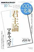 【送料無料】100分de名著(2011年10月)