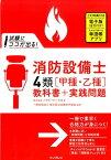 試験にココが出る!消防設備士4類「甲種・乙種」教科書+実践問題 [ ノマド・ワークス ]