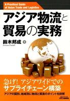 アジア物流と貿易の実務