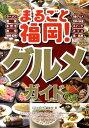 【送料無料】まるごと福岡!グルメガイド [ 月刊はかた編集室 ]