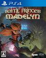 バトルプリンセス マデリーン PS4版の画像