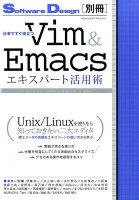仕事ですぐ役立つVim&Emacsエキスパート活用術