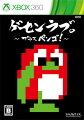 ゲーセンラブ。〜プラス ペンゴ!〜 限定版