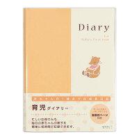 ミドリ 手帳 日記 HF ダイアリー 育児 A5 26007006
