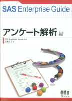 SAS Enterprise Guide(アンケート解析編)