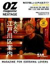 OZ magazine NEXTAGE(2016-2017年版)