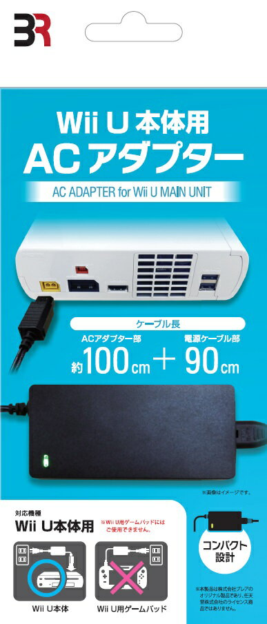 WiiU本体用ACアダプター