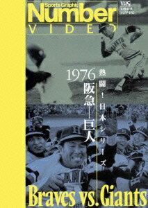 熱闘!日本シリーズ 1976阪急ー巨人(Number VIDEO DVD) [ (スポーツ) ]