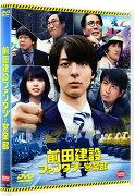 予約開始!『前田建設ファンタジー営業部』Blu-ray&DVD