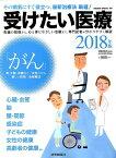 受けたい医療(2018年版) 「がん」胃、大腸、肝臓など/女性のがん 新しい技術/免疫療法 (Yomiuri special 病院の実力特別版) [ 読売新聞医療部 ]