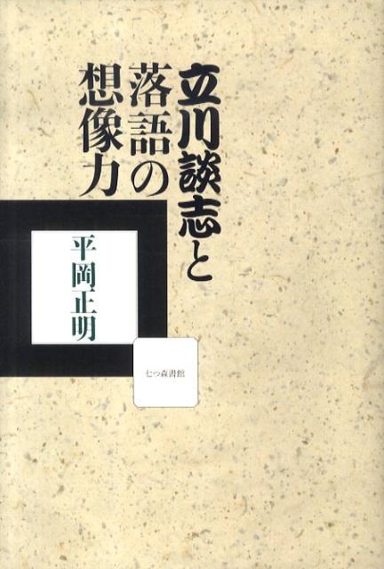 「立川談志と落語の想像力」の表紙