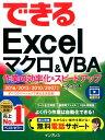 できるExcelマクロ&VBA作業の効率化&スピードアップに役立つ本 2016/2013/2010/2007対応 [ 小舘由典 ]