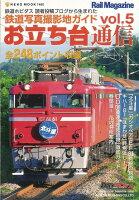 【バーゲン本】お立ち台通信 vol.5