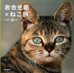 【送料無料】岩合光昭×ねこ旅 [ 岩合光昭 ]