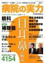病院の実力(目・耳・鼻の病気) (Yomiuri special) [ 読売新聞社 ]