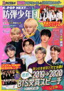 K-POP NEXT 防弾少年団 NEWS 特別付録BTSクリアファイル&2021年6月まで使えるカ