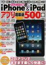 【バーゲン本】iPhone&iPadアプリ超厳選500+ [ ハウ・コミュニケーションズ ]