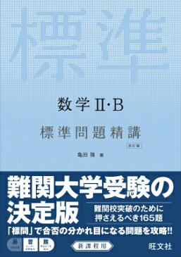 数学2・B標準問題精講改訂版 [ 亀田隆 ]
