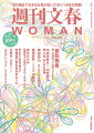 週刊文春WOMAN(vol.5(2020春号))