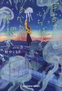 9/4 劇場公開!『宇宙でいちばんあかるい屋根』
