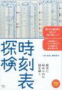 時刻表探検 数字に秘められた謎を解く (鉄道BOOKS) [ 「旅と鉄道」編集部 ] - 楽天ブックス
