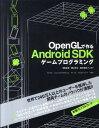 【送料無料】OpenGLで作るAndroid SDKゲ-ムプログラミング