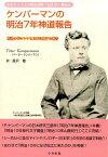ケンパーマンの明治7年神道報告 あるドイツ人の明治初期「日本学」事始め [ ペーター・ケンパーマン ]