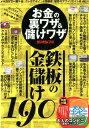 お金の裏ワザ&儲けワザ 鉄板の金儲け190 (三才ムック)