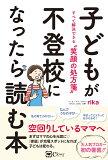"""子どもが不登校になったら読む本 すべて解決できる """"笑顔の処方箋"""" [ rika ]"""