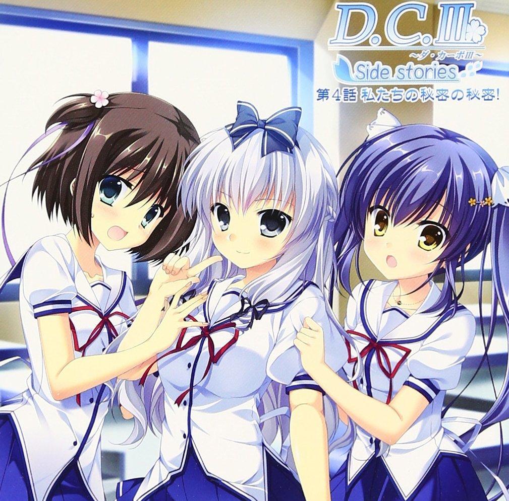D.C.III〜ダ・カーポIII〜サイドストーリーズ 第四巻画像