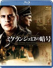 【送料無料】ミケランジェロの暗号【Blu-ray】