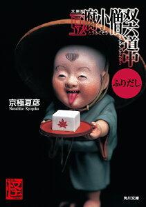 【送料無料】豆腐小僧双六道中ふりだし文庫版