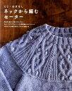 とぎ・はぎなし ネックから編むセーター