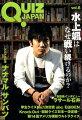QUIZ JAPAN(vol.8)