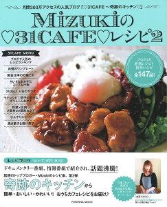 【楽天ブックスならいつでも送料無料】Mizukiの・31CAFE・レシピ(2) [ Mizuki ]