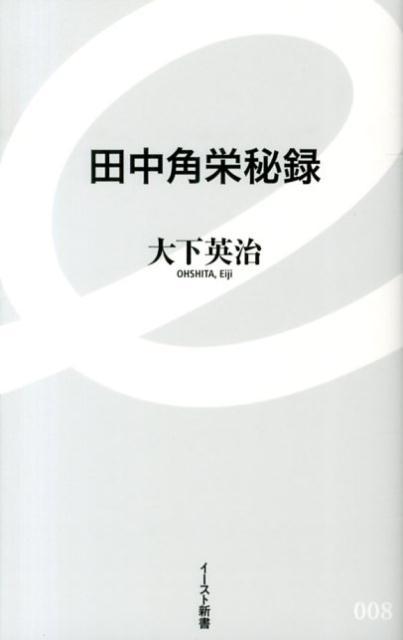 「田中角栄秘録」の表紙