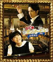 のだめカンタービレ 最終楽章 前編【Blu-ray】