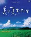 美しい夏キリシマ【Blu-ray】 [ 柄本佑 ]