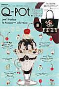 【送料無料】Q-pot.2013Spring&Summerコレクション [ 学研教育出版 ]