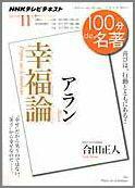 【送料無料】100分de名著(2011年11月)