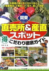 【送料無料】関東直売所&産直スポット(得)こだわり徹底ガイド