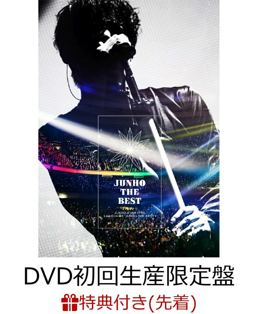 """【先着特典】JUNHO (From 2PM) Last Concert """"JUNHO THE BEST""""(DVD初回生産限定盤)(オリジナルポストカード付き)"""