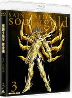 聖闘士星矢 黄金魂 -soul of gold- 3 【Blu-ray】