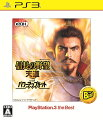 信長の野望・天道 with パワーアップキット PS3 the Bestの画像