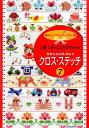 かんたんクロス・ステッチ(7) (刺しゅうチャレンジbook)