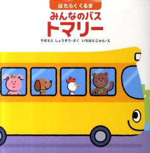 【楽天ブックスならいつでも送料無料】みんなのバス トマリー [ 山本省三(児童文学) ]