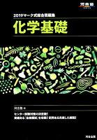 マーク式総合問題集化学基礎(2019)